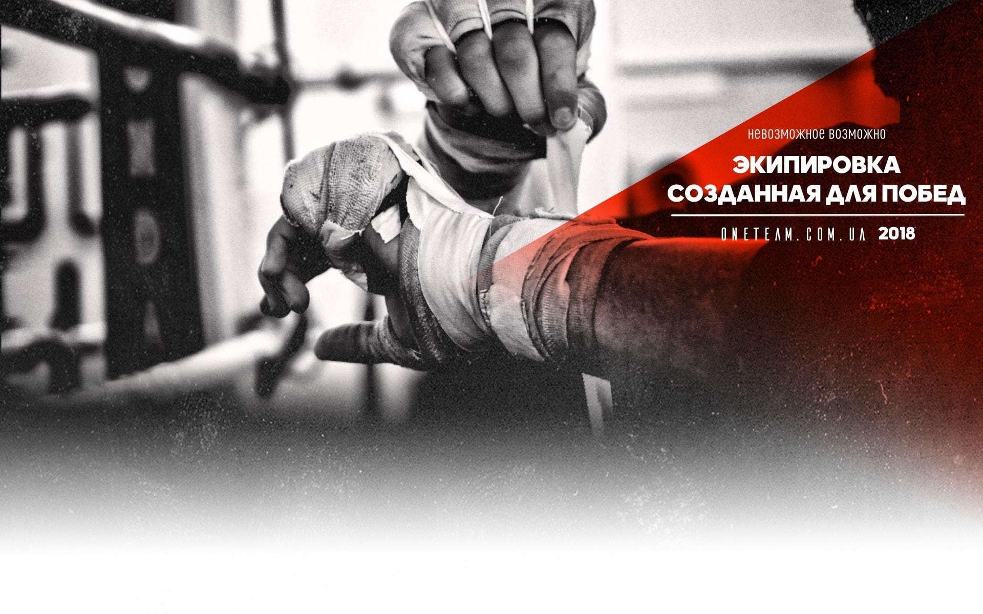Обувь для бокса и борьбы