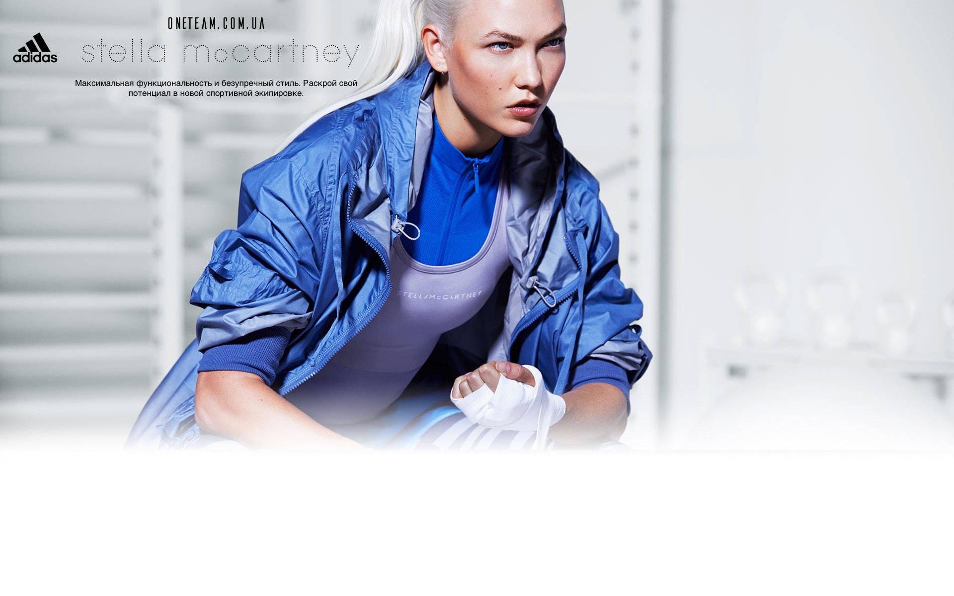 adidas_stella_mccartney_2018.jpg