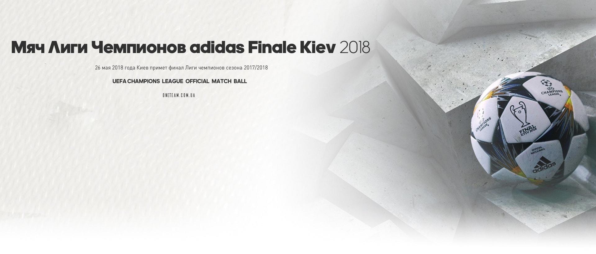 Мяч финала Лиги чемпионов 2018 Киев