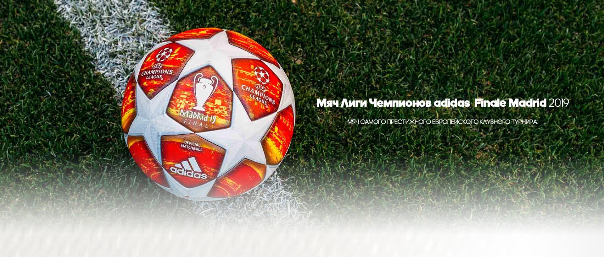 myach_ligi_chempionov_adidas_finale_madrid_2019.jpg