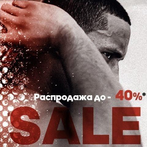 Скидки до-40%