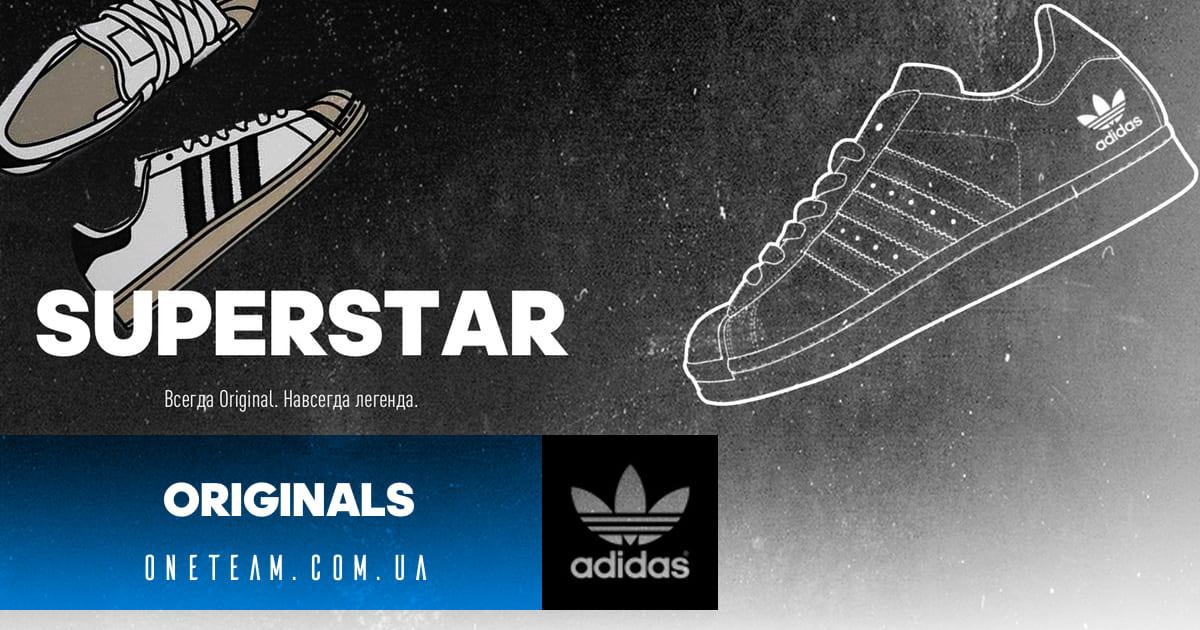 Купить adidas originals в Киеве и Украине. Каталог адидас оригинал ... 372e9d6956a89